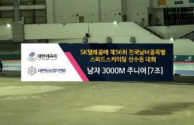 SK텔레콤배 제56회 전국남녀 종목별 스피드스케이팅 선수권대회 동영상 썸네일
